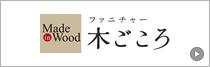 faniture_kigokoro1