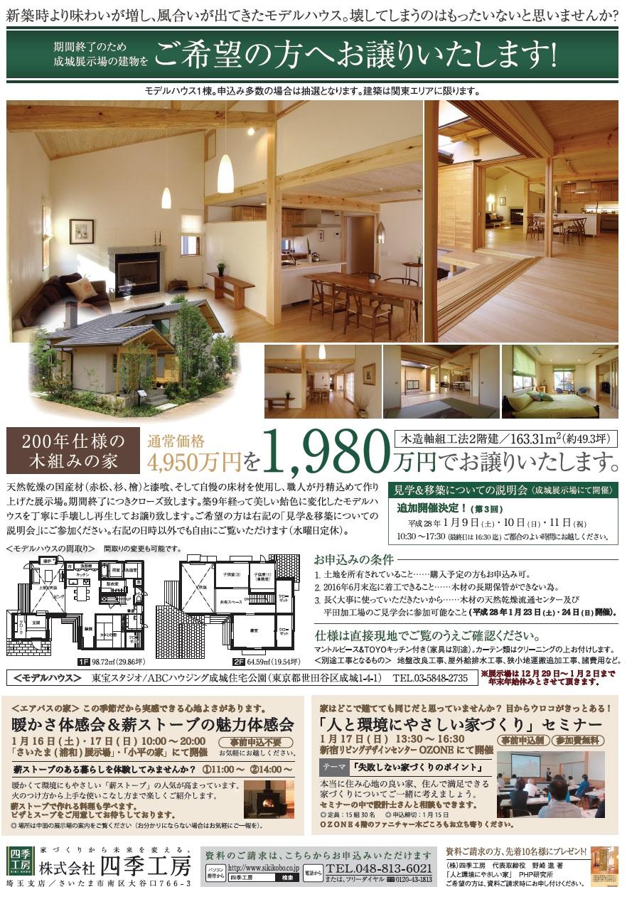 151225_成城展示場